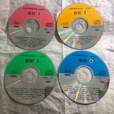 【彩虹小館T19】CD~山葉音樂教育系統 幼兒班1.2.3.4共4片~yamaha