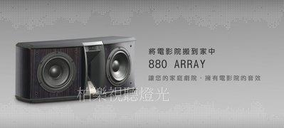 (柏樂視聽燈光)-JBL-三音路落地式喇叭-880 ARRAY
