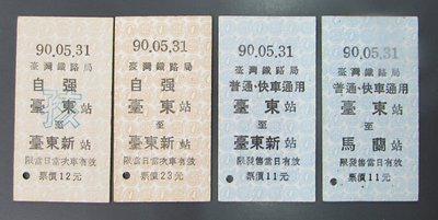 st122,台灣鐵路局,台東舊車站走路歷史紀念車票,4 全。