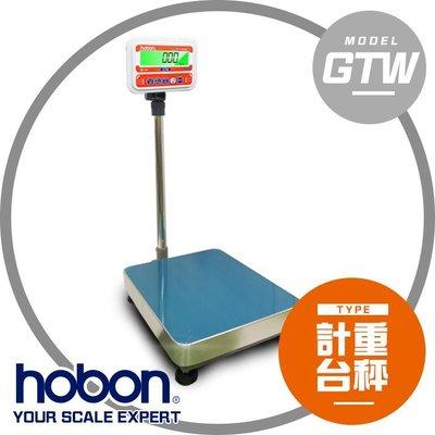 【hobon 電子秤】 GTW系列計重台秤  台面 40X50 CM !! 充電式