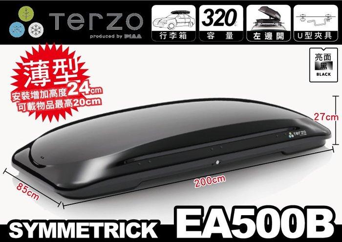 ||MyRack|| TERZO EA500B 行李箱 亮黑 320L 車頂行李箱 左邊開啟