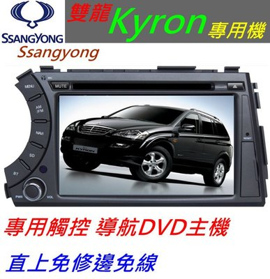 雙龍 Kyron 主機 音響 專用機 DVD USB 藍牙 導航 倒車影像 汽車音響 SD Ssangyong 螢幕主機