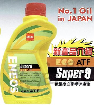 Ö黑油殿Ö 新日本 ENEOS ECO SUPER9 ATF 節能 自動變速箱油 對應FORD MERCON LV