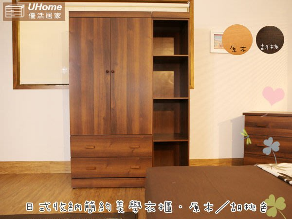 【UHO】日式收納 多功能 4X6 尺 衣櫃 (衣櫥) 免運送費
