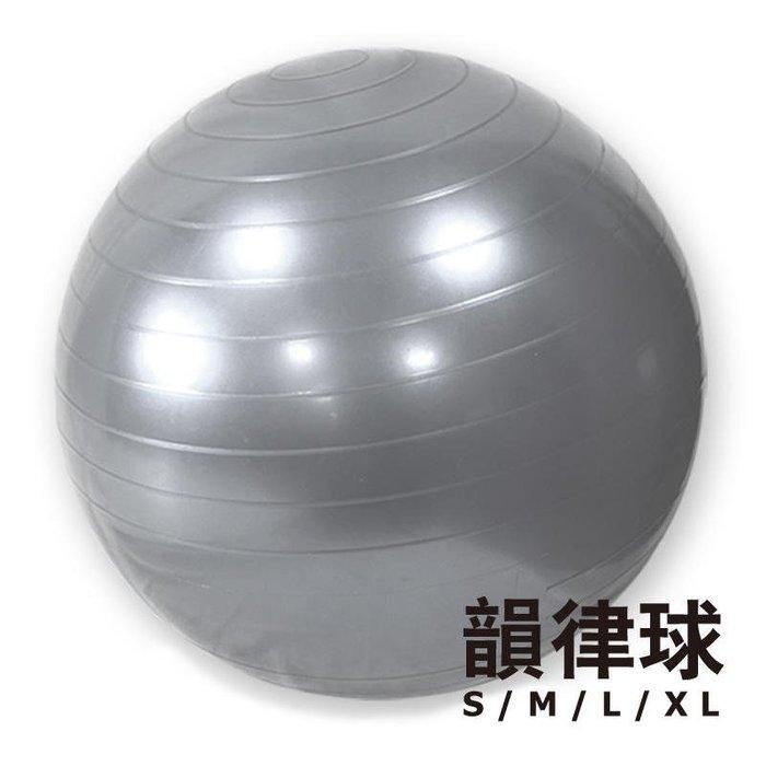 【Treewalker露遊】韻律球充氣球 S/M/L/XL 健身球 瑜珈球 按摩球 瑜珈皮拉提斯 未充氣出貨