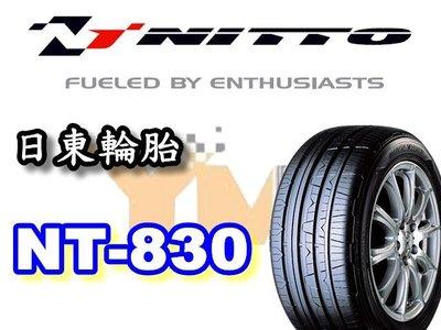 非常便宜輪胎館 NITTO NT830...