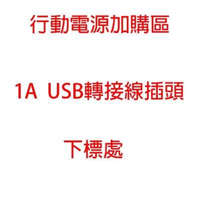 興雲網購3店 行動電源加購區 1A USB 轉接線插頭(下標處)