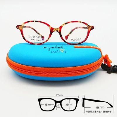 ✨超彈性兒童框✨[恆源眼鏡]Eyelet EM836 E2兒童光學眼鏡 Active系列 -1