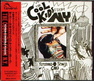 八八 - The COOL KIDS From N.Y. - 日版 20Tracks 1994 NEW YORK