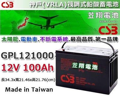 ☎ 挺苙電池 ►CSB神戶深循環電池GPL121000 12V100Ah 太陽能 露營 街燈 通訊 UPS 設備電池