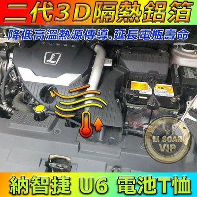 ☎ 挺苙電池 ►納智捷 U6 專用 電池 電瓶 電池T恤 隔熱防護衣 75D23R 55D23R 90D23R