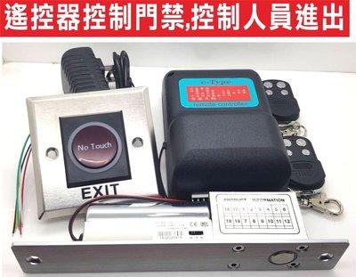 {遙控達人}遙控器控制門禁控制人員進出,陽極鎖可調延時二線12V電插鎖,紅外線感應出門開關免接觸按鈕,12V電源2A 遙