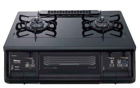 [莘廚網]Paloma 雙口台爐爐連烤PA-360WA全口防空燒/日本製/黑色(歡迎來電享優惠價)