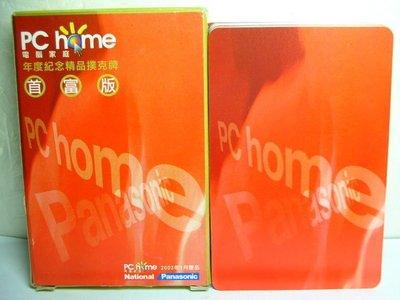 T.全新PCHOME電腦家庭2003年度紀念精品撲克牌!!--值得收藏!!(@左)-P