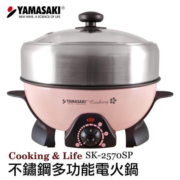 【大頭峰電器】 [YAMASAKI 山崎家電] 不鏽鋼多功能電火鍋 SK-2570SP ||蒸煮煎炒一機多功能||