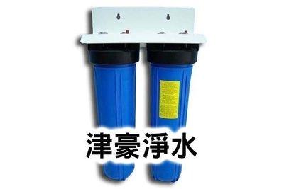 水塔過濾器-20吋大胖雙管淨水器-烤漆吊片 贈送管線配件 含2支濾心