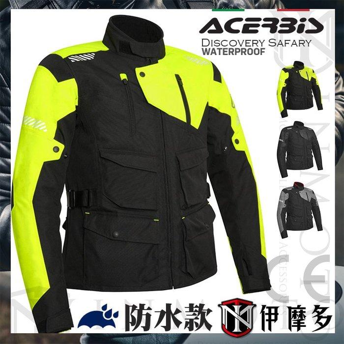 伊摩多※義大利 ACERBiS 防水保暖防摔夾克衣 DISCOVERY SAFARY CE護具 內裡可拆 適合出遊。黑灰
