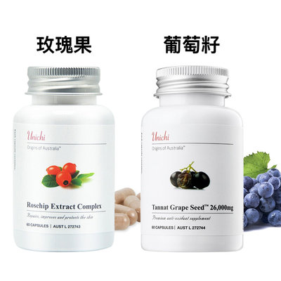 【ShopYay 紐澳代購】澳洲 Unichi  玫瑰果精華 美白膠囊 葡萄籽 抗氧化 美白淡斑 牛爾推薦