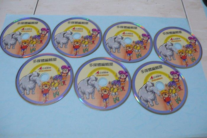 紫色小館-67-9--------多媒體編輯屋-亞洲電腦-愛貝兒兒童電腦世界