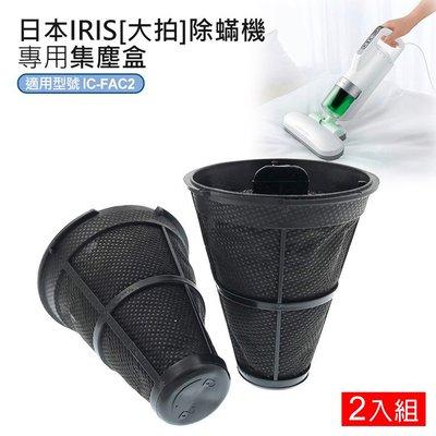 [現貨]  日本IRIS IC-FAC2除蟎機OHYAMA 塵螨吸塵器 (大拍)集塵盒/過濾網2入(CF-FS2錐形款)