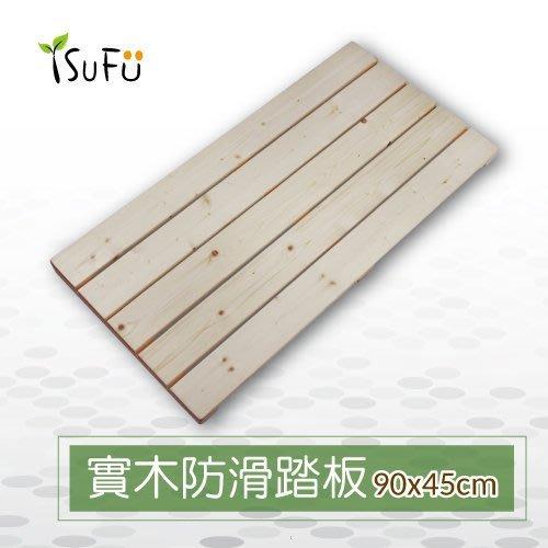 【舒福家居】實木浴室防滑踏板 90X45cm 防滑/隔水/阻隔冰冷地磚/淋浴房專用實木踏板