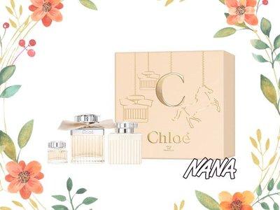 ♡NANA♡Chloe 旋轉幸福 CHLOE 同名 女性淡香精禮盒  (75ml香水+5ml小香+體乳)