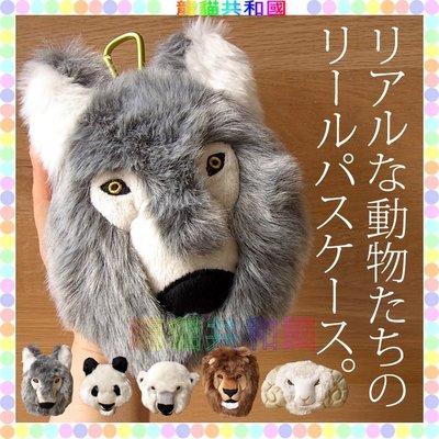 ※龍貓共和國※動物園《日本正版 超擬真療癒  灰狼 白熊 熊貓 獅子 綿羊 捷運悠遊卡伸縮票夾卡夾 零錢包 鑰匙圈娃娃》