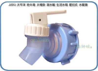 =海神坊=台灣製 9515 壓扣式 水龍頭 適用於太平洋 地中海 太極泉 潛水艇 生活水箱 36入1900元免運