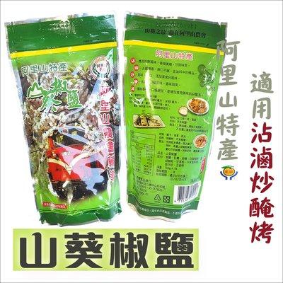 50年老店-正宗牌蜜餞(梅子):【山葵椒鹽】~~無味素,適用沾、滷、炒、醃、烤!