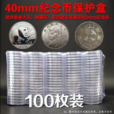 有一間店~40mm袁大頭熊貓幣紀念幣保護盒硬幣收藏盒透明小圓盒銀元錢幣盒#規格不同 價格不同#