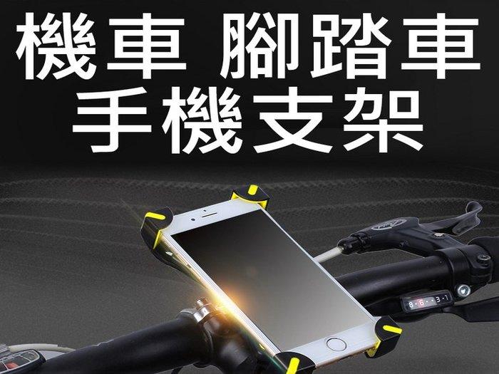 機車手機架 腳踏車手機架 四角固定 鷹爪支架 單車手機架 鎖後照鏡款