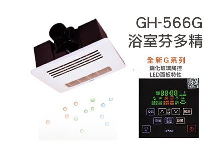 《101衛浴精品》HUSKY 哈適奇 GH-566G 除菌型 鋼化玻璃觸控LED面板 暖風乾燥機【價可議 全台免運費】