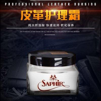 JS精品店-Saphir/黑金 Renovateur光面皮護理霜 皮革護理油皮包保養#鞋油#皮革護理