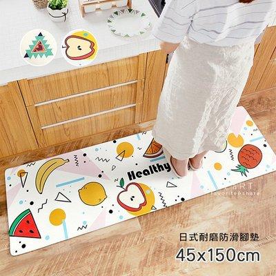 【可愛村】  日式家居耐磨防滑腳墊地墊45x150cm 防滑墊 地墊 廚房地墊 長條地墊 腳踏墊