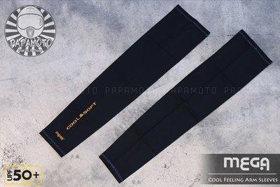 【趴趴騎士】 mega coouv 冰感防曬運動袖套 - 黑 (UPF50+ 抗UV 涼感 素色 袖套