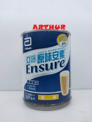 亞培 原味安素-新批號 單罐59元/一箱1400元 似雀巢愛速康