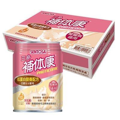 【亮亮生活】ღ 三多補體康®低蛋白營養配方 240ml 箱購 ღ 膳食纖維 低鈉