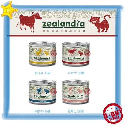 BBUY 狂野主廚 全新配方 紐西蘭 無穀無蔬保養型主食罐 20罐下標區 170g