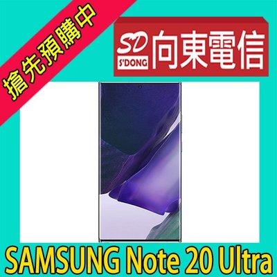 【向東-新竹店】全新三星samsung note20 Ultra 6.9吋 12+256G 攜碼遠傳388手機26301