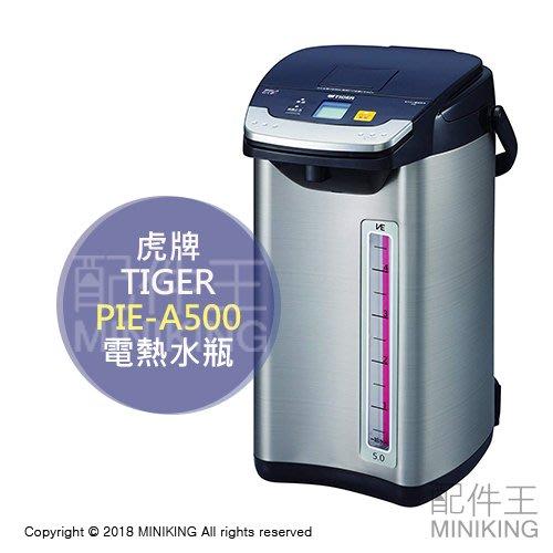 日本代購 空運 TIGER 虎牌 PIE-A500 電熱水瓶 熱水瓶 抑制蒸氣 防倒水 節能保溫 5L