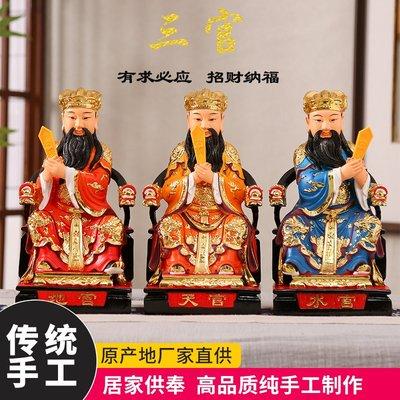 神像12寸三官大帝神像16寸天官賜福1.3米地官赦罪88cm水官三元帝君米奇妙妙