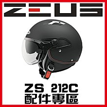 ㊣金頭帽㊣【可面交】【瑞獅 ZEUS ZS-212C 系列 素色 彩繪 配件】鏡片 內襯 原廠 正品 購買專區