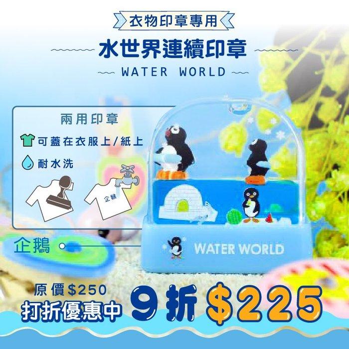 衣物印章 蓋衣服印章 蓋布章 布料章 水世界 企鵝 防水衣服印章 「台灣製」兒童印章 耐洗 托嬰專用 防水印章