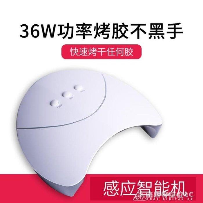 美甲LED智慧光療機烤燈速幹美甲烘乾機快幹36W感應無痛美甲店可用 酷斯特數位3c
