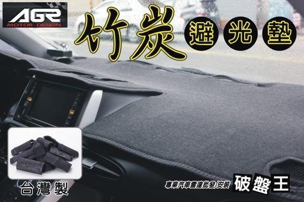 台南 破盤王 ㊣ 台灣製 AGR A+級 頂級【正竹炭】避光墊 日產 TIIDA X-TRAIL LIVINA M1 MARCH SANTRA 青鳥 藍鳥