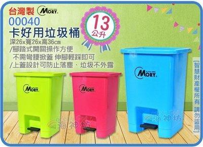 海神坊 製 MORY 00040 卡 垃圾桶 資源回收桶 分類收納桶 腳踏垃圾桶 附蓋13L 12入2100元免運