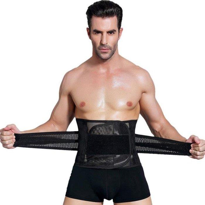 男士收腹帶束腰帶瘦身瘦腰束腹束縛帶啤酒肚束身塑腰帶塑身衣運動S701
