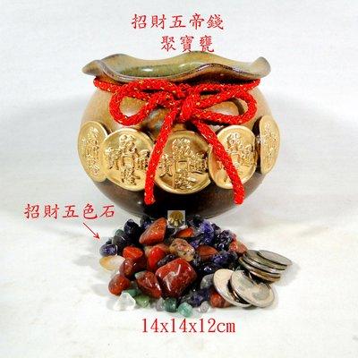 陶瓷手拉坯五帝錢招財聚寶甕(贈品:招財五色石200g)DSC04395