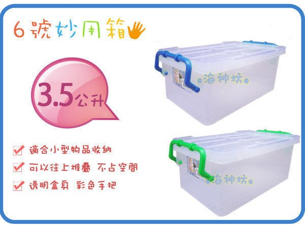 =海神坊=台灣製 J006 6號妙用箱 萬用箱 整理箱 掀蓋式透明收納箱 置物箱 附蓋 3.5L 80入3900元免運
