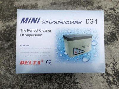 [百威電子] 超音波洗淨機 600cc 110V 超音波清洗機 洗眼鏡 首飾 彩妝刷具 DG-1 DELTA DG1